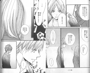 花君と恋する私5-4