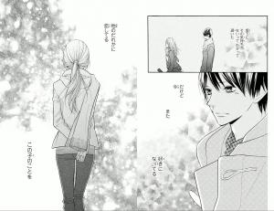 花君と恋する私6-1
