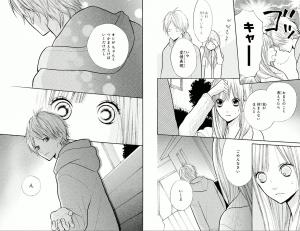 花君と恋する私7-3
