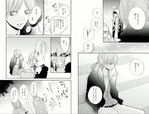 花君と恋する私7-4
