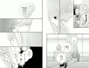 花君と恋する私7-6