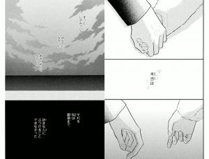 花君と恋する私8-2