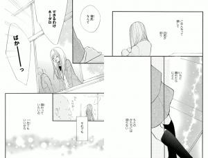花君と恋する私8-4