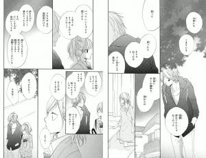 花君と恋する私8-5