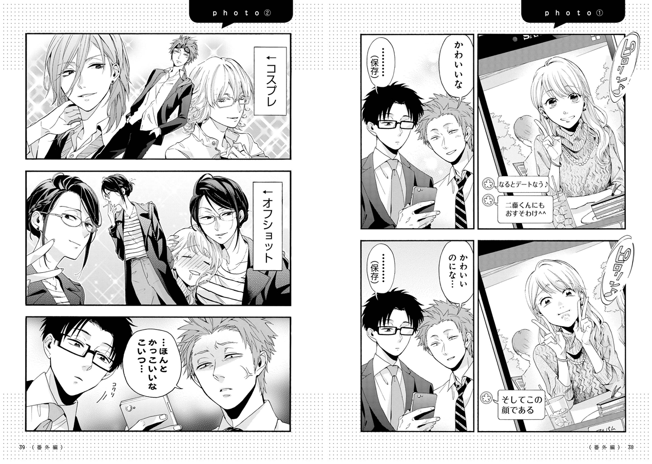 ヲタクに恋は難しい 第2巻