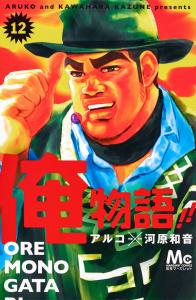 俺物語!!12