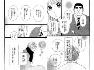 俺物語!!12-2