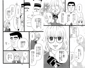 俺物語!!12-5