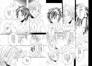 恋する暴君10-3