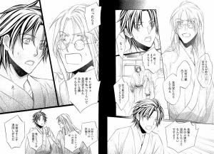 恋する暴君10-4