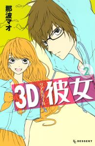 3D彼女2