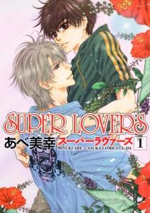super-lovers1