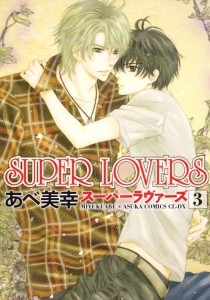 super-lovers3