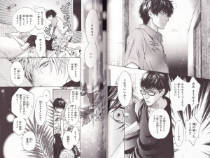 super-lovers3-4