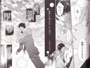 super-lovers3-5