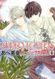 super-lovers4