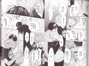 super-lovers4-5