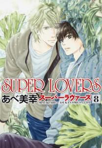 super-lovers8