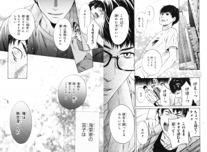 super-lovers9-6