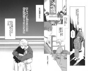 ぴんとこな11-6