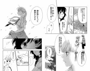 ぴんとこな4-3