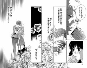 ぴんとこな4-4