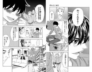 ぴんとこな6-2