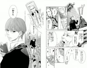 ぴんとこな7-2
