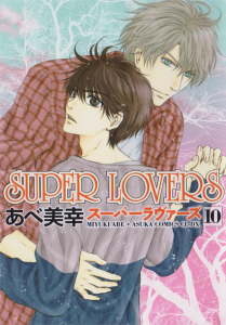 SUPER LOVERS10
