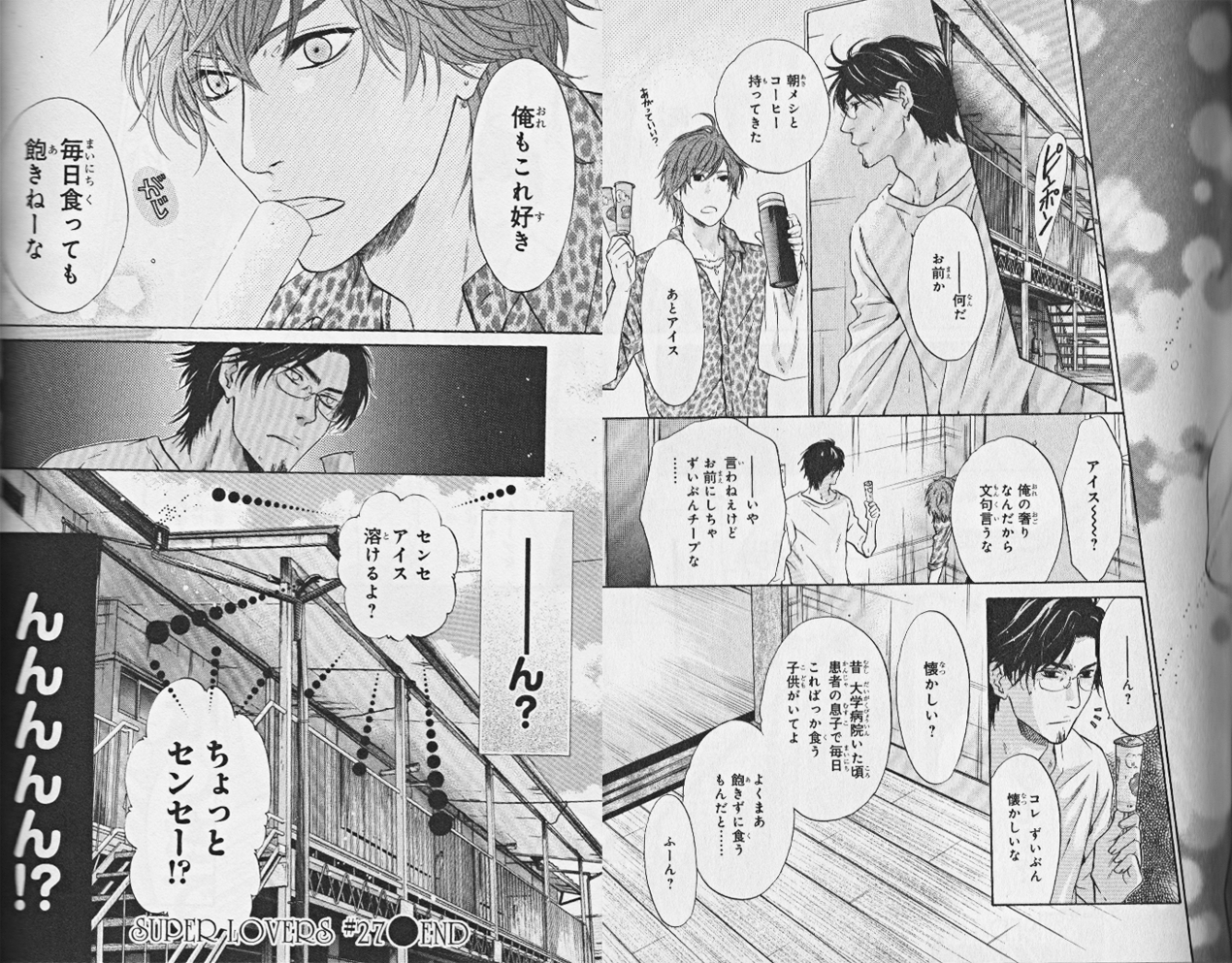 BL]SUPER LOVERS 第10巻 | コミ...