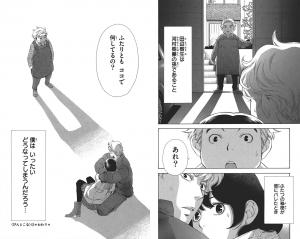 ぴんとこな13-7