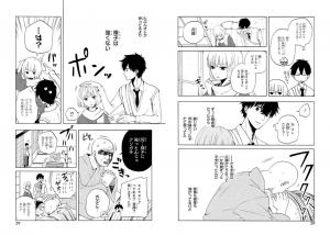 不機嫌なモノノケ庵2-1