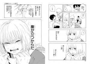 不機嫌なモノノケ庵2-2