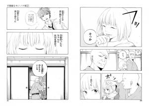 不機嫌なモノノケ庵2-3