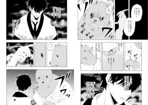不機嫌なモノノケ庵3-1