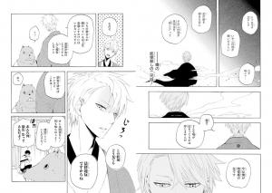 不機嫌なモノノケ庵3-2