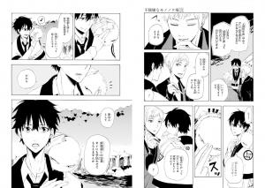 不機嫌なモノノケ庵3-3