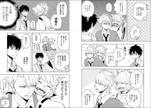 不機嫌なモノノケ庵4-2