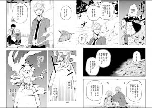 不機嫌なモノノケ庵4-3