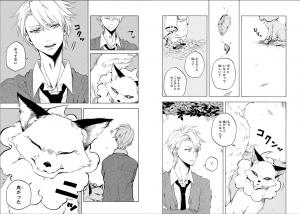 不機嫌なモノノケ庵4-4