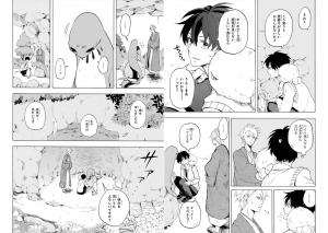 不機嫌なモノノケ庵5-7