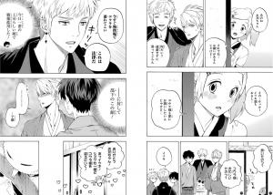 不機嫌なモノノケ庵6-5
