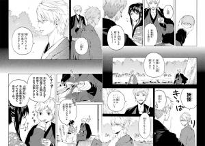 不機嫌なモノノケ庵6-6