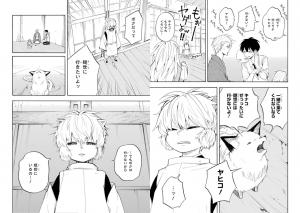 不機嫌なモノノケ庵7-4