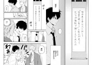 不機嫌なモノノケ庵7-6