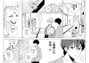 不機嫌なモノノケ庵8-1