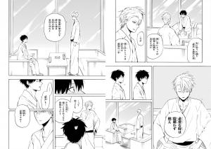 不機嫌なモノノケ庵8-5