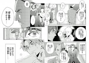心霊探偵八雲10-2