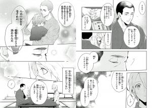 心霊探偵八雲10-3