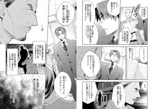 心霊探偵八雲10-5